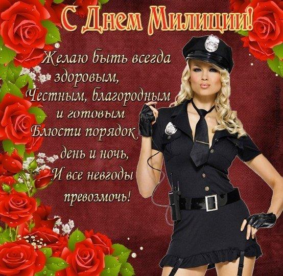 девушка и прикольные стихи для полицейского
