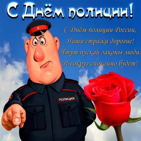 смешной милиционер с розой