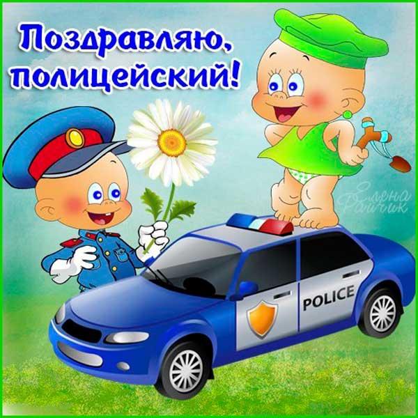 Поздравление брату с днем полиции