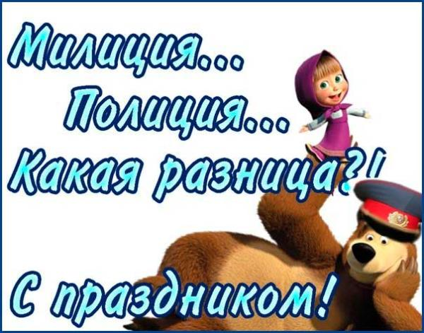 Маша и Медведь-милиционер