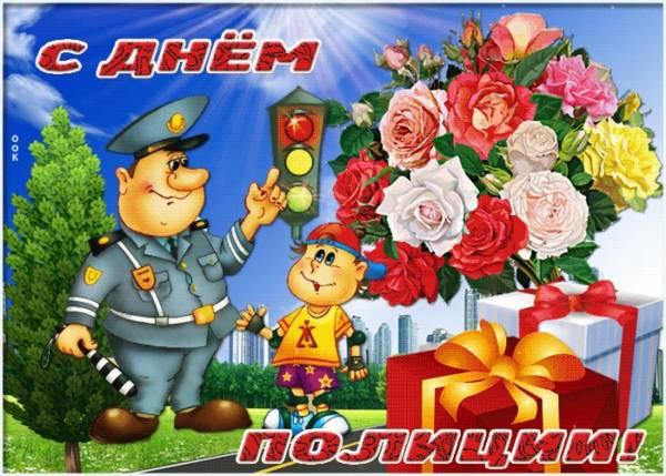 смешная открытка ко Дню полиции