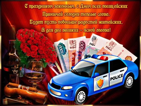 прикольная открытка на День полиции