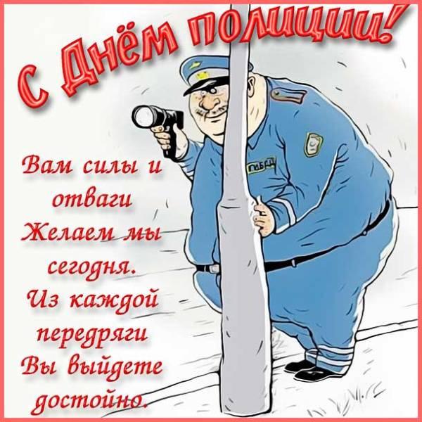 прикольная картинка ко Дню полиции
