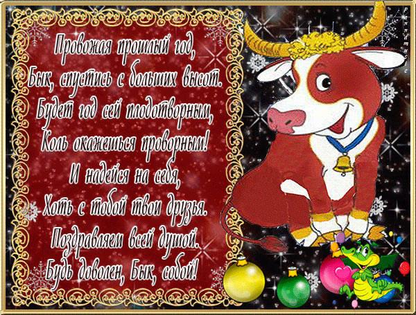 открытка с годом Быка