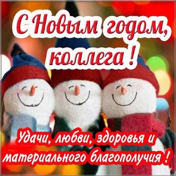 короткое поздравление коллегам на Новый год
