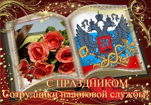 открытка с поздравлением