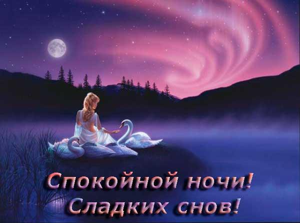 красивая картинка спокойной ночи