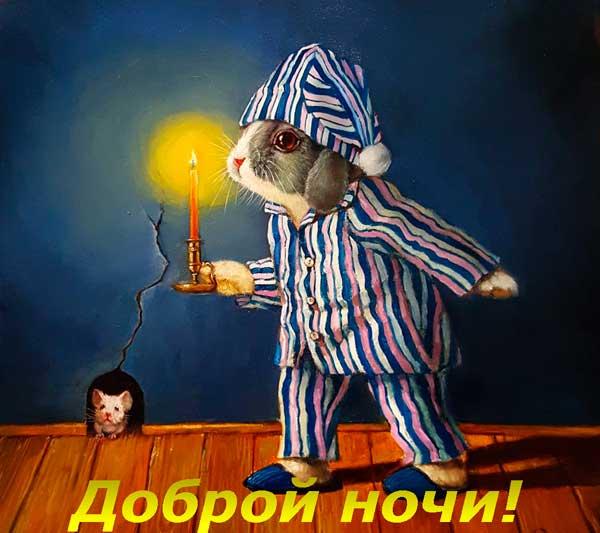 мышь со свечой