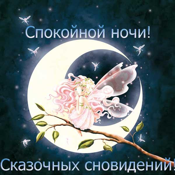 луна и эльф