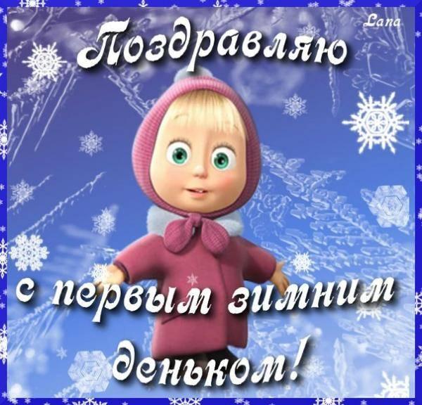 Маша поздравляет с началом зимы