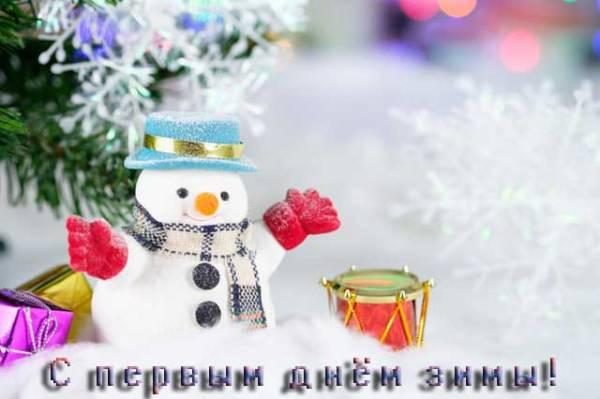 прикольная картинка с первым днем зимы