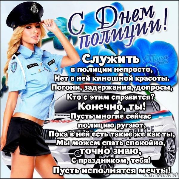 Поздравления с Днем полиции прикольные с юмором