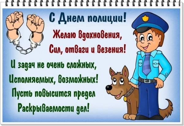 красивое поздравление с Днем полиции в стихах