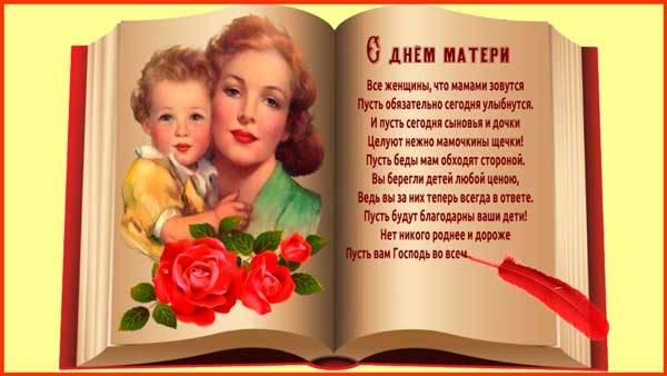 поздравление с днем матери в стихах