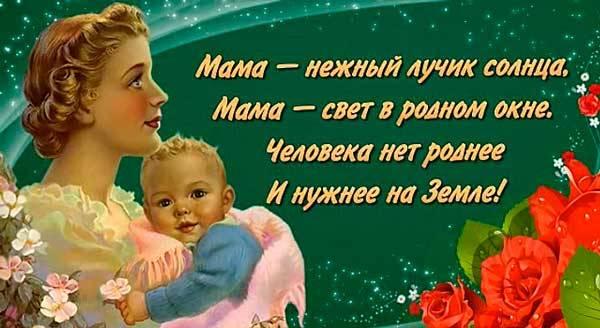 стихи для мамы от детей