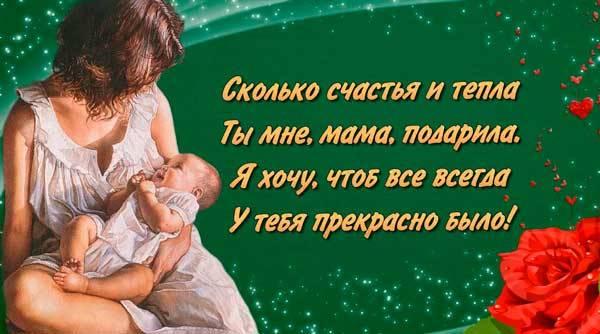 короткое поздравление на день матери