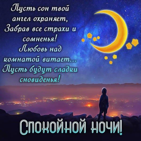 пожелание спокойной ночи в стихах