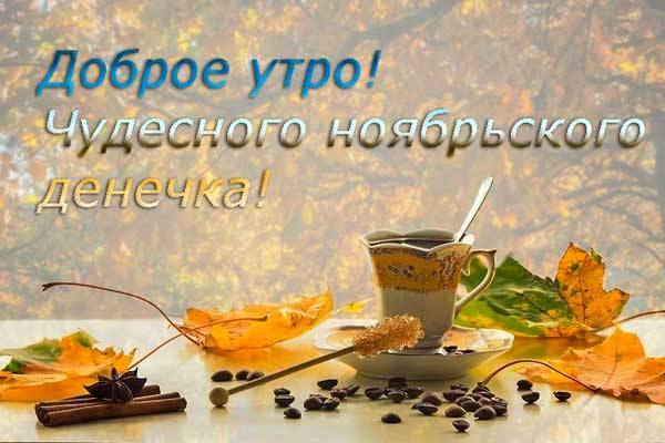ноябрьский завтрак