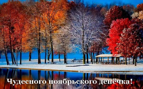 природа в ноябре