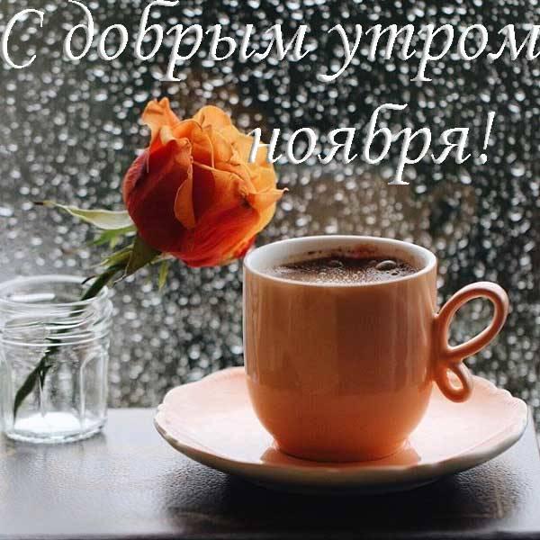 роза и кофе