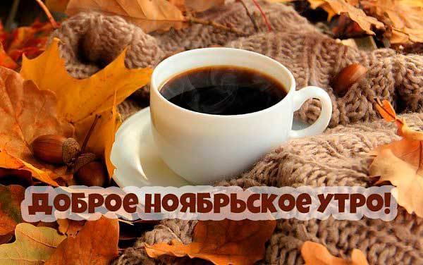 доброго утра ноября