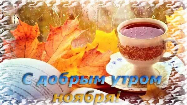 чай и желтые листья