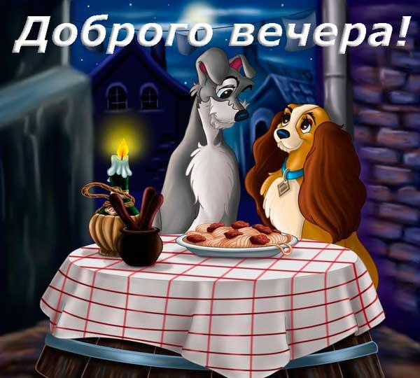 собачки на ужине