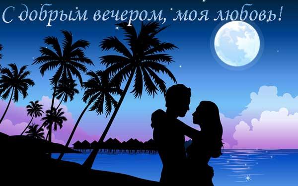 влюбленные вечером