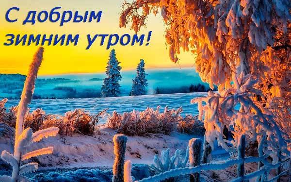 зимняя картинка доброе утро