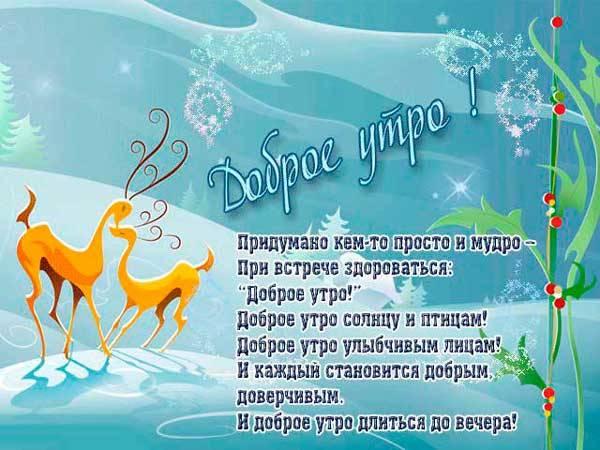 зимняя картинка с пожеланием