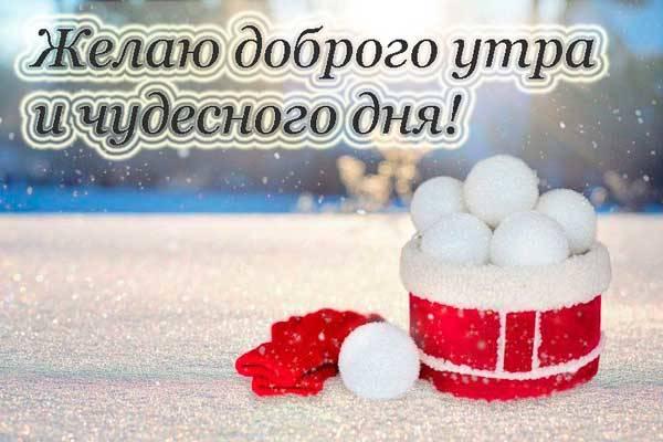 чудесного зимнего дня