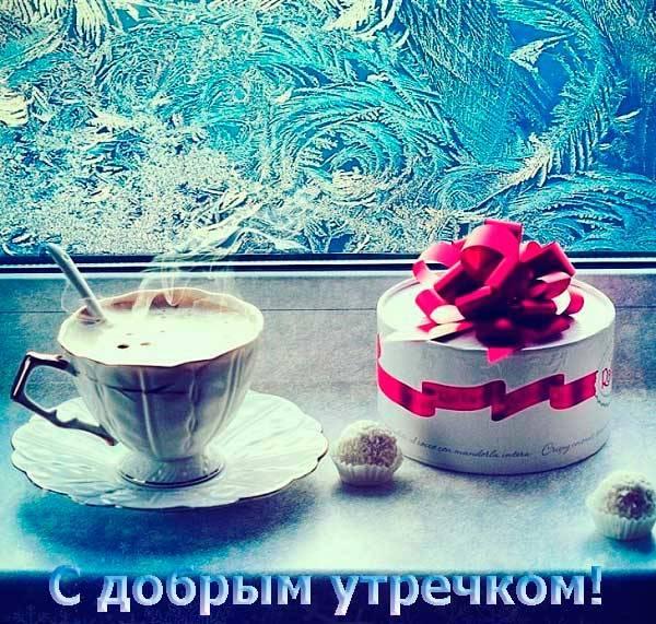 зимний завтрак