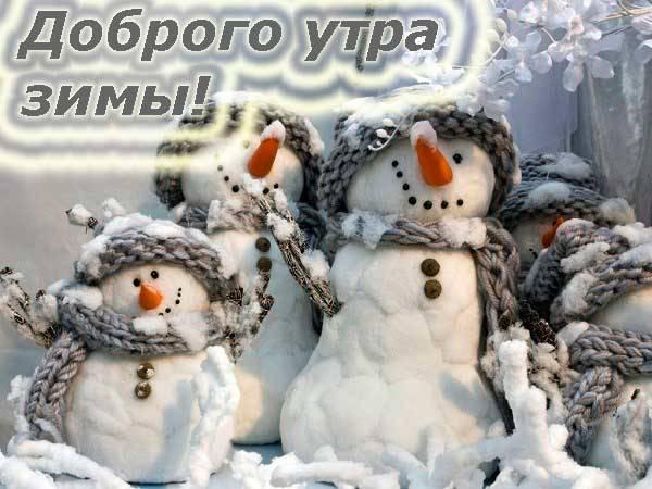 прикольная зимняя картинка