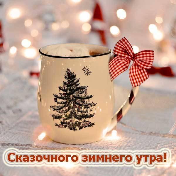 сказочного утра зимы