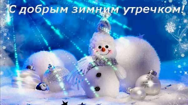 смешной снеговичок