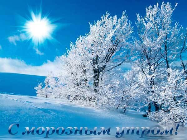 красивая зимняя картинка