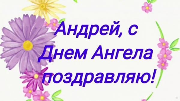 поздравления с днем ангела Андрея своими словами