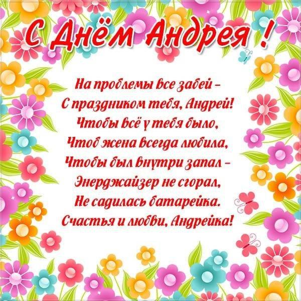 поздравление с именинами Андрея в стихах