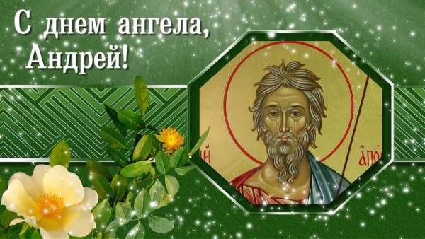 картинка с иконой Андрея Первозванного