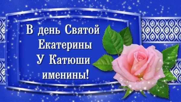поздравление с Днем ангела Екатерины