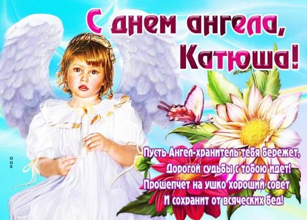 Катюша, с именинами