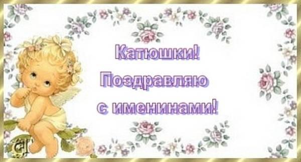 открытка для Катюшек