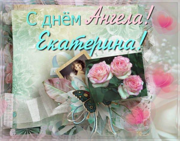 картинка с Днем ангела Екатерины