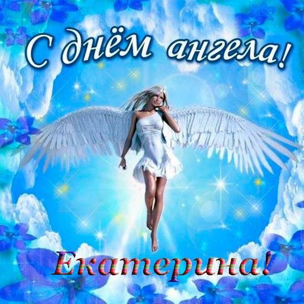 ангел Екатерины