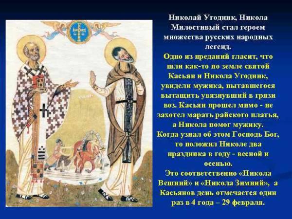 легенда о Николае и Касьяне