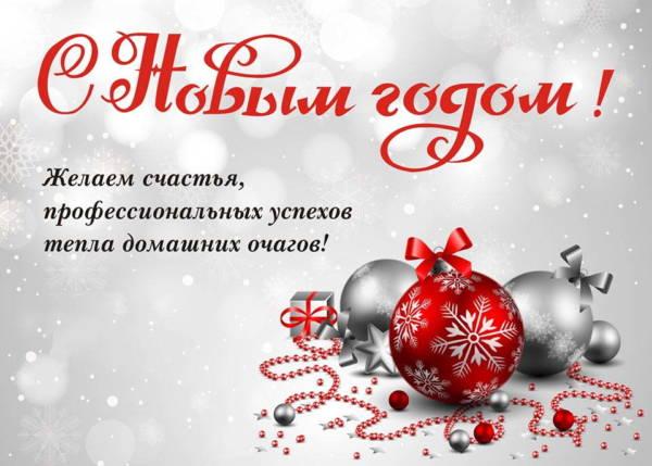 официальное поздравление с Новым годом в прозе