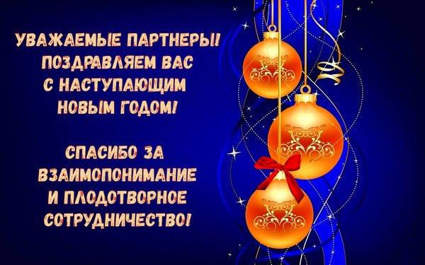 официальное поздравление с Новым годом в стихах