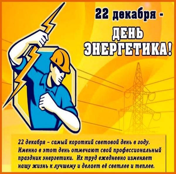 официальное поздравление с днем энергетика