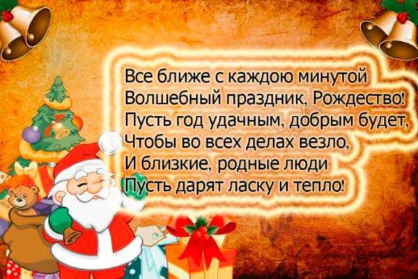 Санта и поздравление