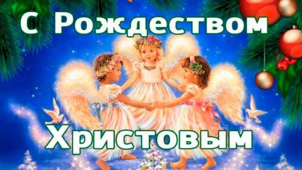 три прикольных ангела